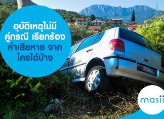 อุบัติเหตุไม่มีคู่กรณี เรียกร้องค่าเสียหายจากใครได้บ้าง