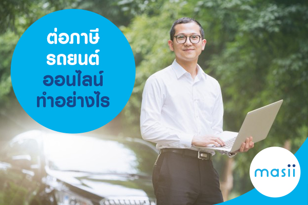 ต่อภาษีรถยนต์ออนไลน์ ทำอย่างไร