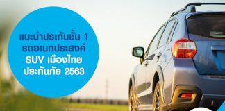 แนะนำประกันชั้น 1 รถอเนกประสงค์ SUV เมืองไทยประกันภัย 2563