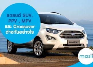 รถยนต์ SUV, PPV, MPV และ Crossover แตกต่างกันอย่างไร