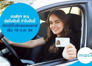 ขนส่งฯ ระบุ ต่อใบขับขี่ ทำใบขับขี่ ต้องใช้ใบรับรองแพทย์ เริ่ม 19 ก.พ. 64