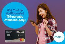 บัตร YouTrip ช้อปปิ้งออนไลน์ ใช้จ่ายสกุลเงินต่างประเทศ สุดคุ้ม