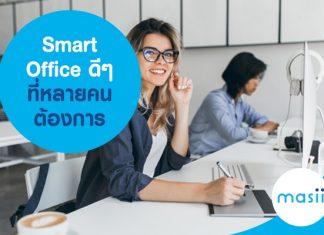 Smart Office ดีๆ ที่หลายคนต้องการ
