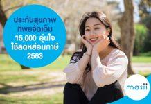ประกันสุขภาพ ทิพยจัดเต็ม 15,000 อุ่นใจใช้ลดหย่อนภาษี