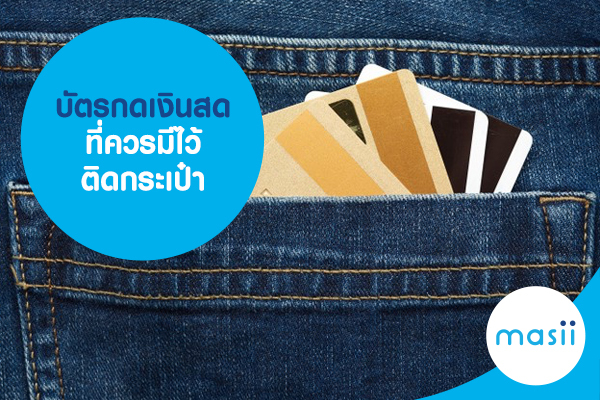 บัตรกดเงินสดที่ควรมี ไว้ติดกระเป๋า