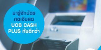 มารู้จักบัตรกดเงินสดUOB CASH PLUS กันดีกว่า