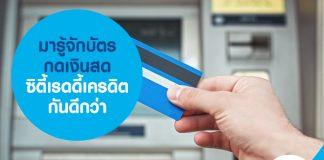 มารู้จัก บัตรกดเงินสดซิตี้เรดดี้เครดิต กันดีกว่า