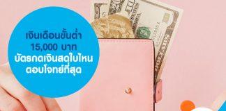 เงินเดือนขั้นต่ำ 15,000 บาท บัตรกดเงินสดใบไหนตอบโจทย์ที่สุด