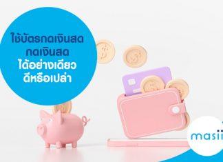 ใช้บัตรกดเงินสด กดเงินสดได้อย่างเดียว ดีหรือเปล่า