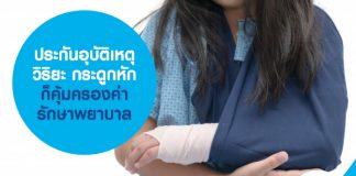 ประกันอุบัติเหตุ วิริยะ กระดูกหัก คุ้มครองค่ารักษาสูงสุด 150,000 บาท