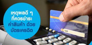 เหตุผลดี ๆ ที่ควรชำระค่าสินค้า ด้วย บัตรเครดิต