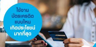 ใช้งาน บัตรเครดิต แบบไหน เกิดประโยชน์มากที่สุด