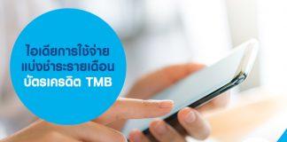 ไอเดียการใช้จ่าย แบ่งชำระรายเดือน บัตรเครดิต TMB