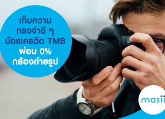 เก็บความทรงจำดี ๆ บัตรเครดิต TMB ผ่อน 0% กล้องถ่ายรูป