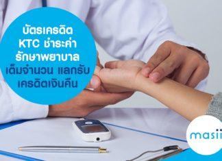 บัตรเครดิต KTC ชำระค่ารักษาพยาบาลเต็มจำนวน แลกรับเครดิตเงินคืน