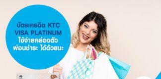บัตรเครดิต KTC VISA PLATINUM ใช้จ่ายคล่องตัว ผ่อนชำระ ได้ด้วยนะ