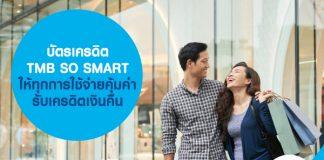 บัตรเครดิต TMB SO SMART ให้ทุกการใช้จ่ายคุ้มค่า รับเครดิตเงินคืน