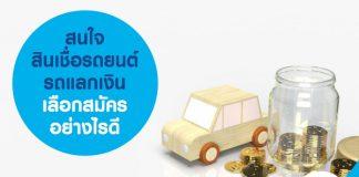 สนใจ สินเชื่อรถยนต์ รถแลกเงิน เลือกสมัครอย่างไรดี
