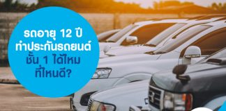 รถอายุ 12 ปี ทำประกันรถยนต์ชั้น 1 ได้ไหม ที่ไหนดี?