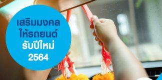 เสริมมงคลให้รถยนต์ รับปีใหม่ 2564