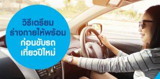 วิธีเตรียมร่างกายให้พร้อม ก่อนขับรถเที่ยวปีใหม่