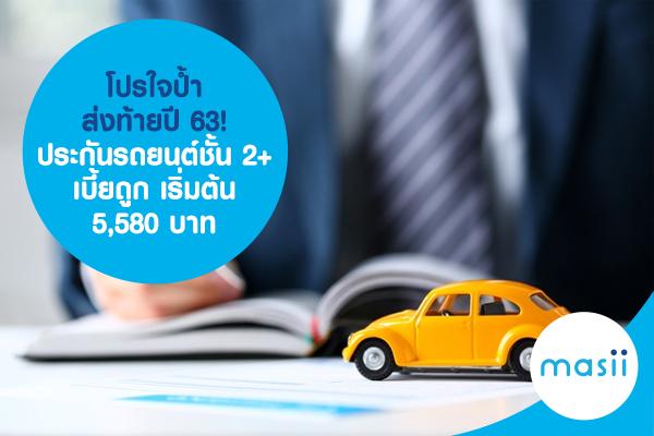โปรใจป้ำส่งท้ายปี 63! ประกันรถยนต์ชั้น 2+ เบี้ยถูก เริ่มต้น 5,580 บาท