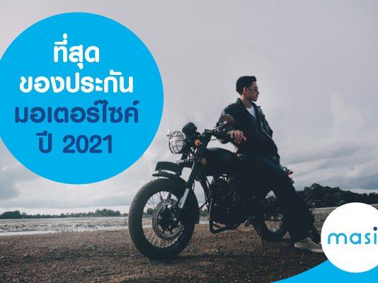 ที่สุดของประกันมอเตอร์ไซค์ ปี 2021