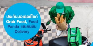 ประกันมอเตอร์ไซค์ Grab Food, foodpanda และคนขับ delivery