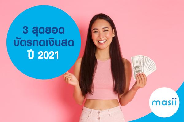 3 สุดยอดบัตรกดเงินสด ปี 2021