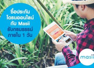 ซื้อประกันโดรนออนไลน์ กับ Masii รับกรมธรรม์ภายใน 1 วัน