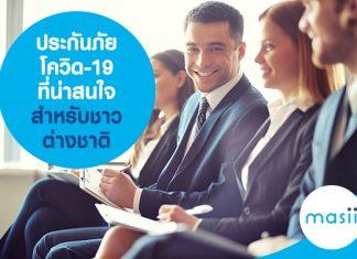 ประกันภัยโควิด-19 ที่น่าสนใจ สำหรับชาวต่างชาติ เดินทางเข้าไทย