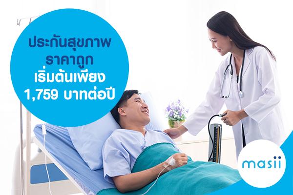 ประกันสุขภาพ ราคาถูก จ่ายเบี้ยเริ่มต้นเพียง 1,759 บาทต่อปี