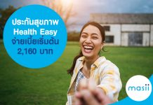 ประกันสุขภาพ Health Easy จ่ายเบี้ยเริ่มต้น 2,160 บาท