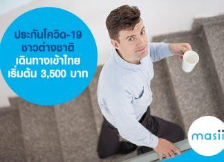 ประกันโควิด-19 ชาวต่างชาติ เดินทางเข้าไทย เริ่มต้น 3,500 บาท