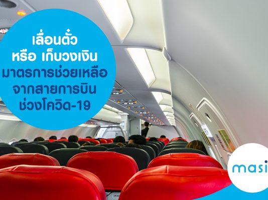 เลื่อนตั๋ว หรือ เก็บวงเงิน สายการบิน ช่วยเหลือช่วงโควิด-19