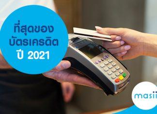 ที่สุดของบัตรเครดิต ปี 2021