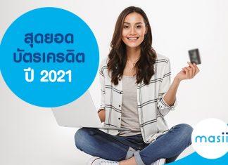 สุดยอดบัตรเครดิต ปี 2021