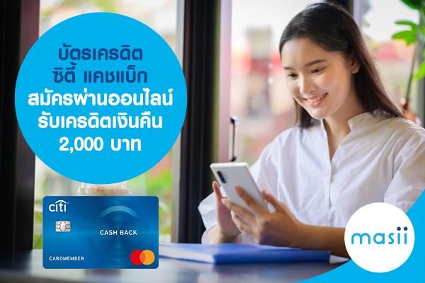 บัตรเครดิตซิตี้ แคชแบ็ก สมัครผ่านออนไลน์ รับเครดิตเงินคืน 2,000 บาท
