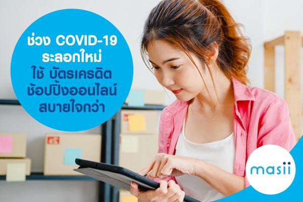 ช่วง COVID-19 ระลอกใหม่ ใช้ บัตรเครดิต ช้อปปิ้งออนไลน์ สบายใจกว่า