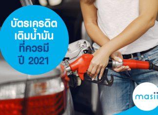 บัตรเครดิตเติมน้ำมันที่ควรมี 2021
