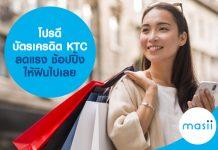 โปรดี บัตรเครดิต KTC ลดแรง ช้อปปิ้งให้ฟินไปเลย