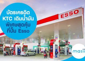 บัตรเครดิต KTC เติมน้ำมันพิเศษสุดคุ้ม ที่ปั๊ม Esso