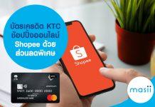 บัตรเครดิต KTC ช้อปปิ้งออนไลน์ Shopee ด้วยส่วนลดพิเศษ
