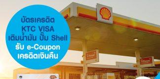บัตรเครดิต KTC VISA เติมน้ำมัน ปั๊ม Shell รับ e-Coupon เครดิตเงินคืน