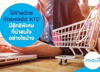 ใช้จ่ายด้วย บัตรเครดิต KTC มีสิทธิพิเศษที่น่าสนใจอย่างไรบ้าง