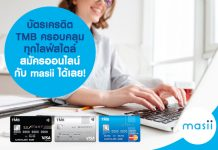 บัตรเครดิต TMB ครอบคลุมทุกไลฟ์สไตล์ สมัครออนไลน์ กับ masii ได้เลย!