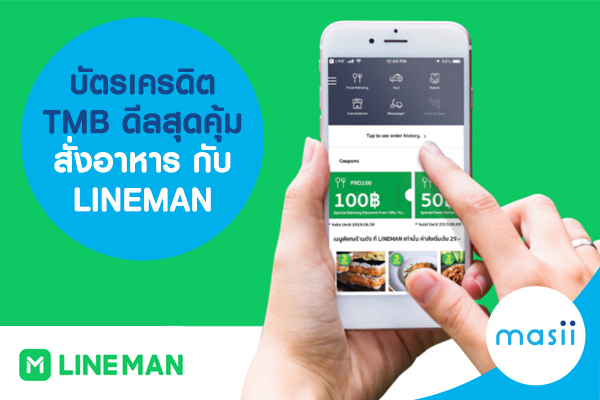 บัตรเครดิต TMB ดีลสุดคุ้มสั่งอาหาร กับ LINEMAN