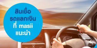 สินเชื่อรถแลกเงิน ที่ masii แนะนำ