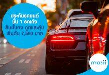 ประกันรถยนต์ชั้น 1 รถเก๋ง สินมั่นคง ถูกและคุ้ม เริ่มต้น 7,580 บาท