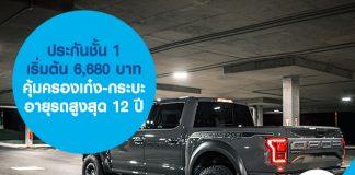 ประกันชั้น 1 เริ่มต้น 6,680 บาท คุ้มครองเก๋ง-กระบะ อายุรถสูงสุด 12 ปี